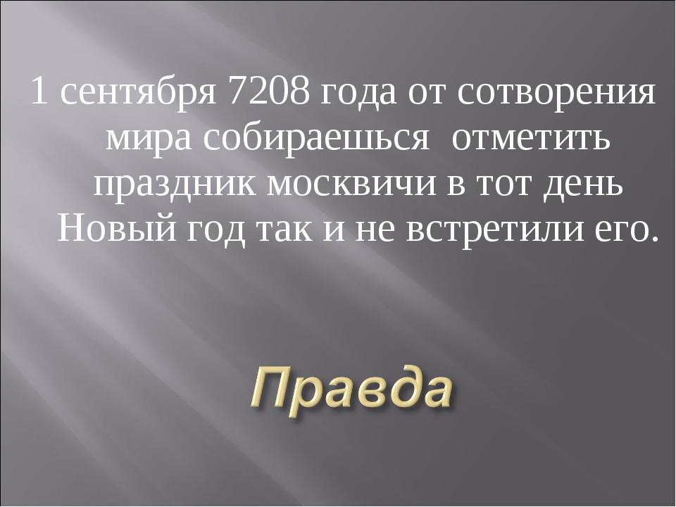 1 сентября 7208 года от сотворения мира собираешься отметить праздник москвич...