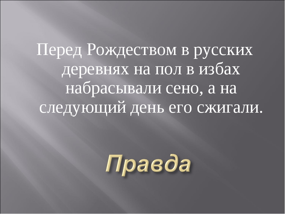 Перед Рождеством в русских деревнях на пол в избах набрасывали сено, а на сле...