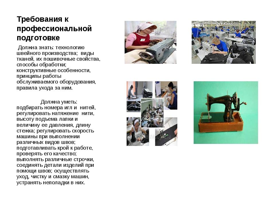 Требования к профессиональной подготовке Должна знать: технологию швейного пр...