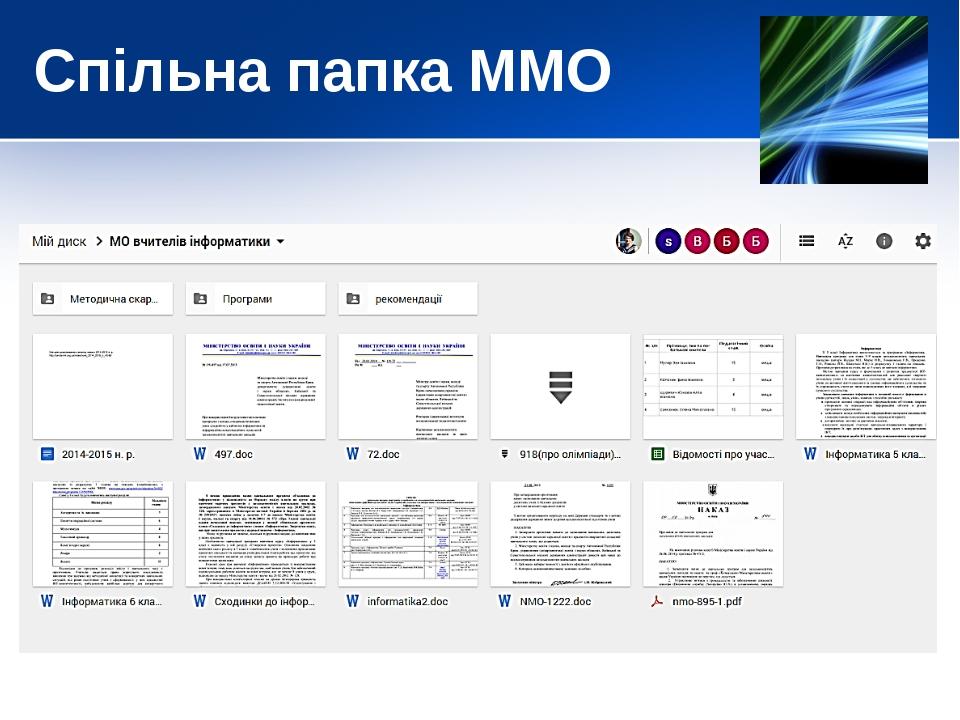 Спільна папка ММО