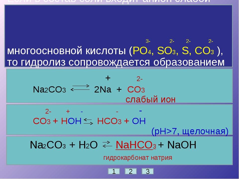 Если в состав соли входит анион слабой 3- 2- 2- 2- многоосновной кислоты (PO4...