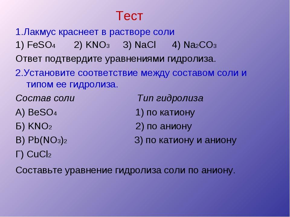 Тест 1.Лакмус краснеет в растворе соли 1) FeSO4 2) KNO3 3) NaCl 4) Na2CO3 От...