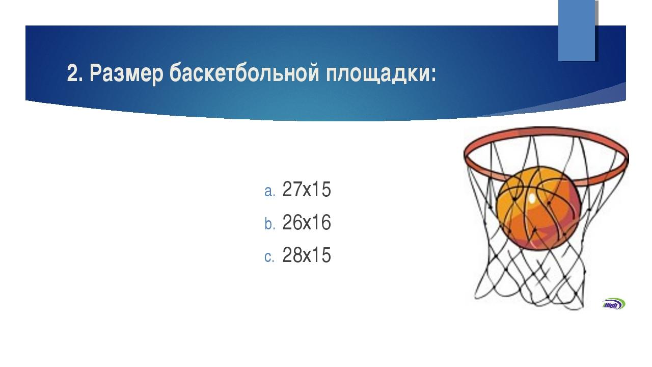 2. Размер баскетбольной площадки: 27х15 26х16 28х15