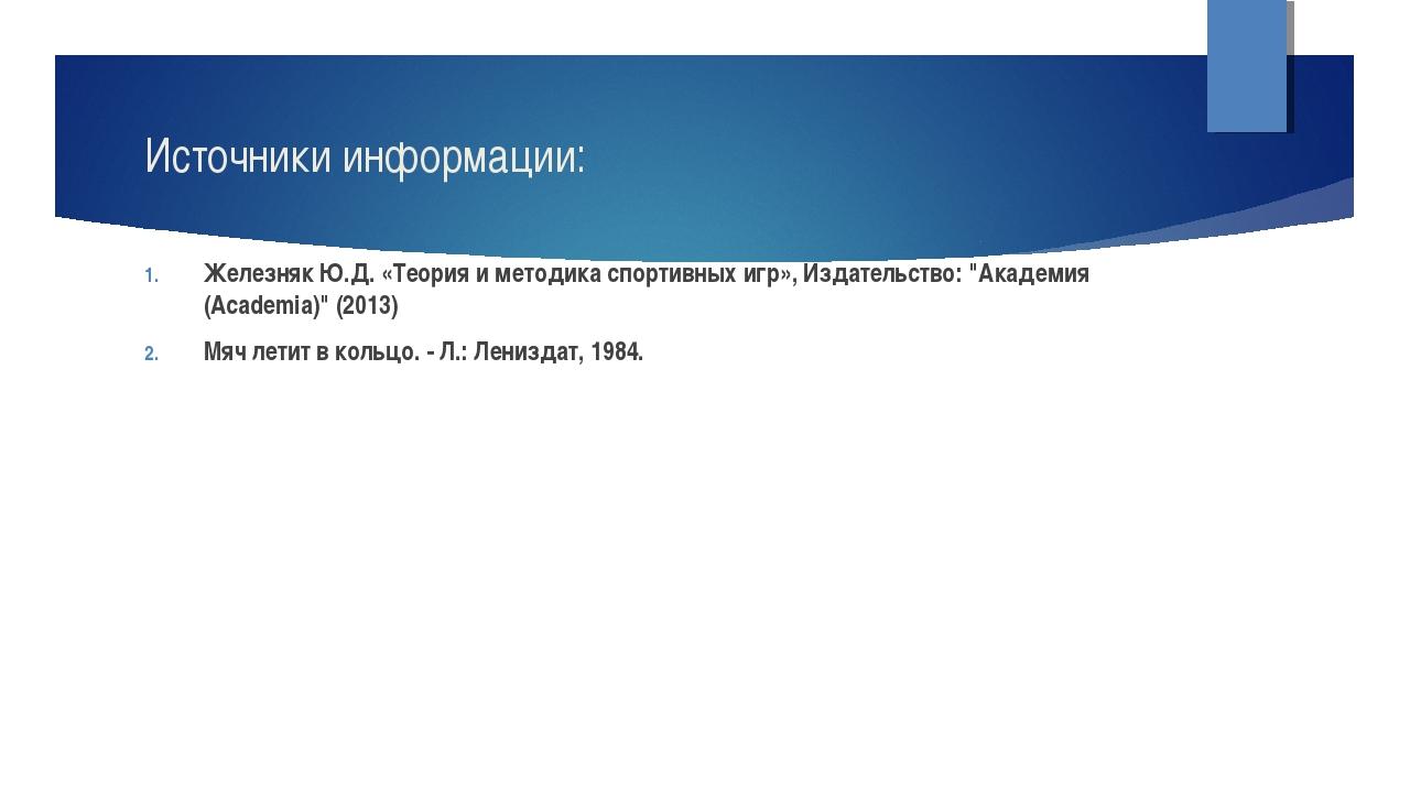 Источники информации: Железняк Ю.Д. «Теория и методика спортивных игр», Издат...
