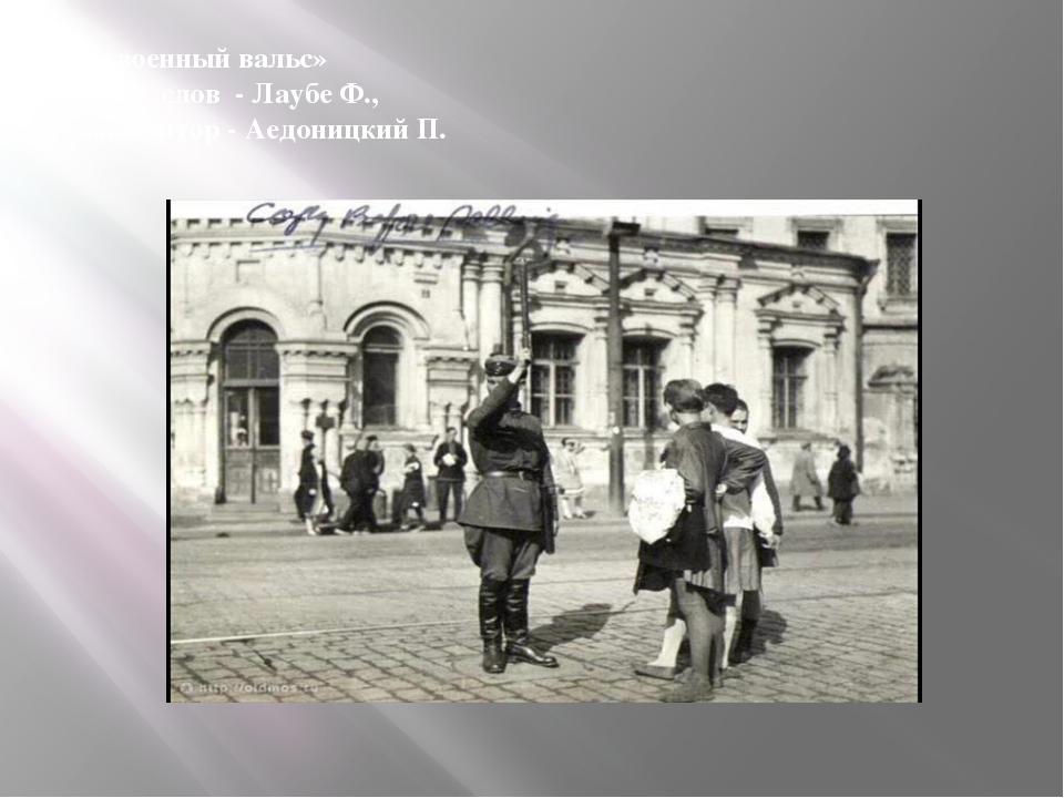 «Довоенный вальс» Автор слов - Лаубе Ф., композитор - Аедоницкий П.