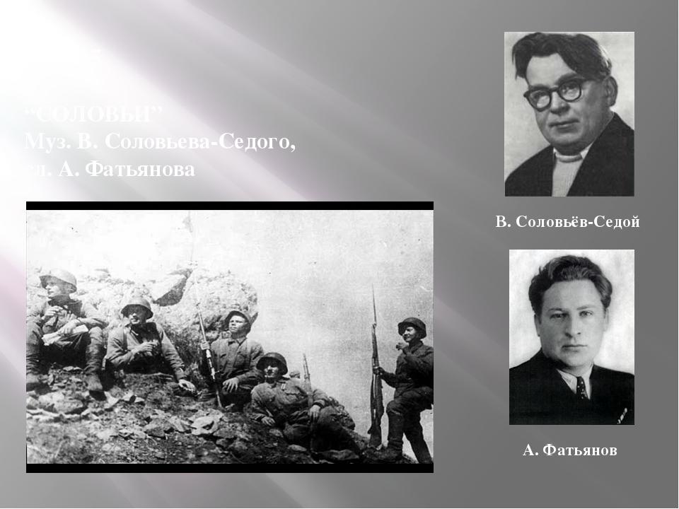 """""""СОЛОВЬИ"""" Муз. В. Соловьева-Седого, сл. А. Фатьянова 1945 В. Соловьёв-Седой А..."""