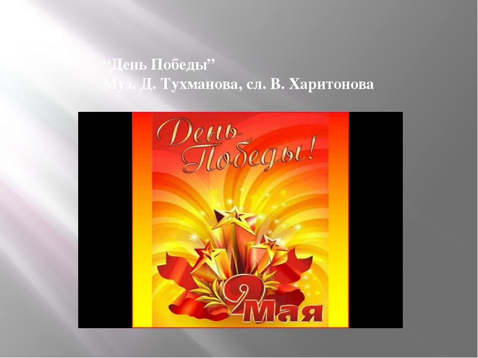 "1975 ""День Победы"" Муз. Д. Тухманова, сл. В. Харитонова"