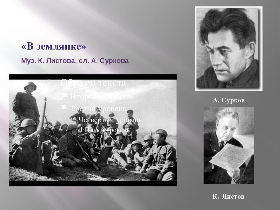1942 «В землянке» Муз. К. Листова, сл. А. Суркова А. Сурков К. Листов