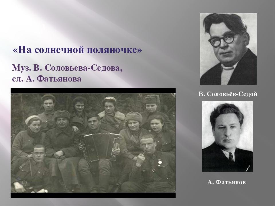 1943 «На солнечной поляночке» Муз. В. Соловьева-Седова, сл. А. Фатьянова В. С...