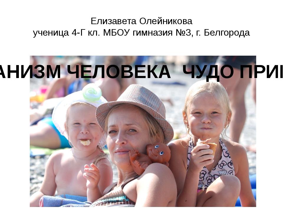 Елизавета Олейникова ученица 4-Г кл. МБОУ гимназия №3, г. Белгорода ОРГАНИЗМ...