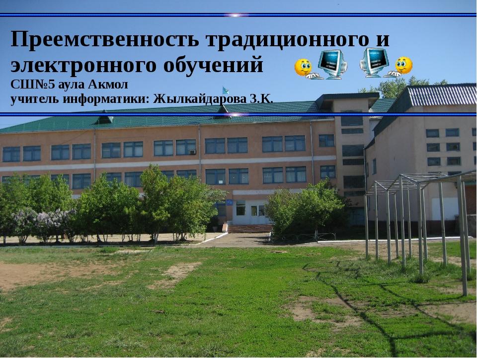 Преемственность традиционного и электронного обучений СШ№5 аула Акмол учитель...