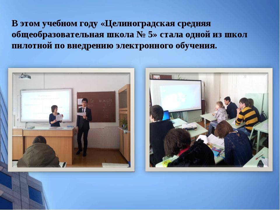 В этом учебном году «Целиноградская средняя общеобразовательная школа № 5» ст...