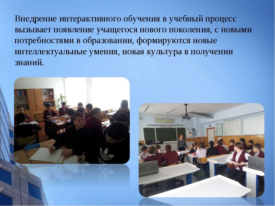 Внедрение интерактивного обучения в учебный процесс вызывает появление учащег...