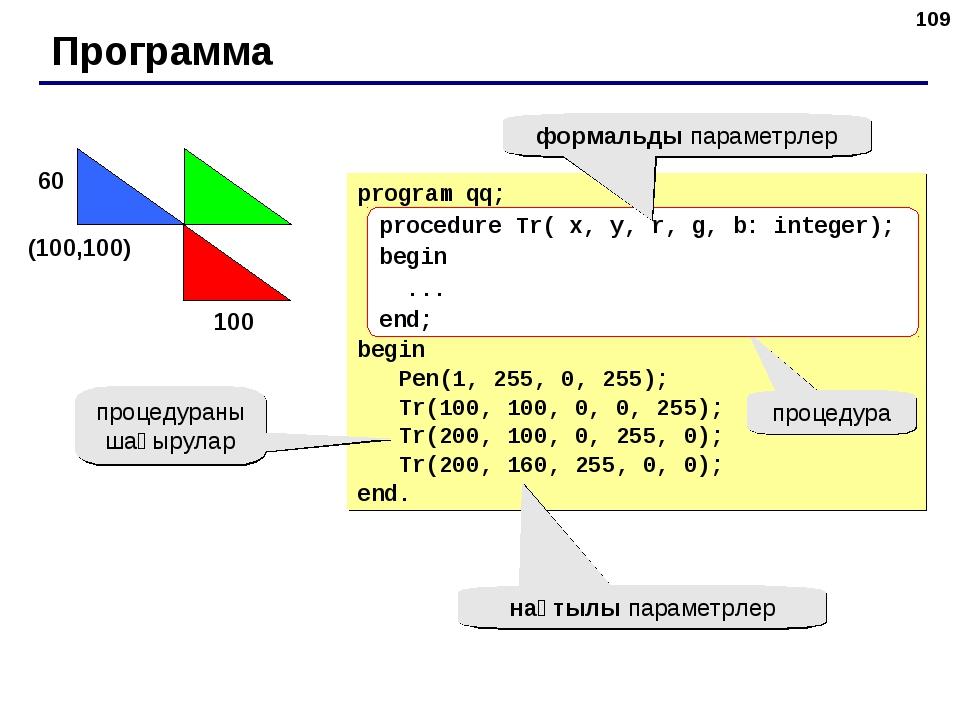 * Программа program qq; begin Pen(1, 255, 0, 255); Tr(100, 100, 0, 0, 255); T...