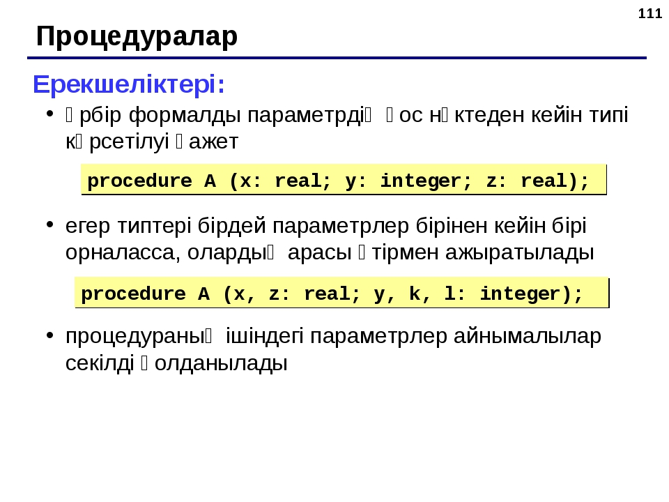 * Процедуралар Ерекшеліктері: әрбір формалды параметрдің қос нүктеден кейін т...