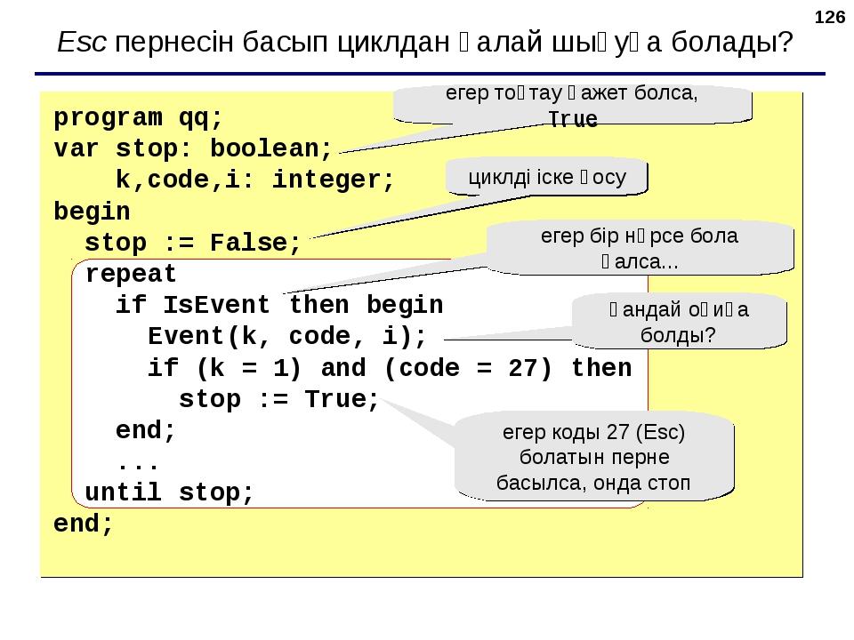 * Esc пернесін басып циклдан қалай шығуға болады? program qq; var stop: boole...