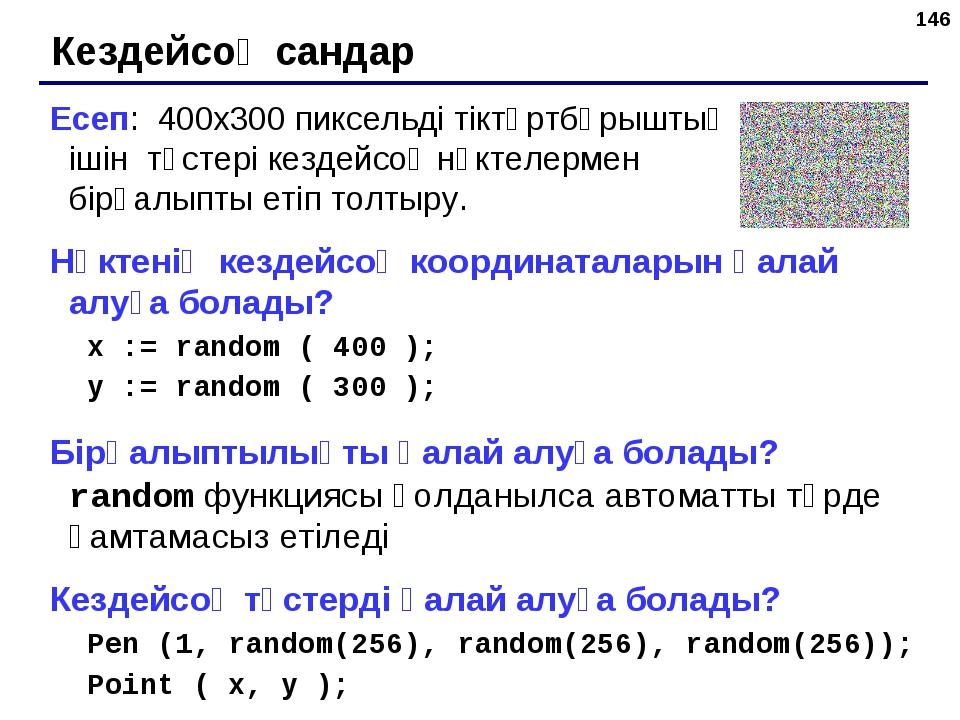 * Кездейсоқ сандар Есеп: 400х300 пиксельді тіктөртбұрыштың ішін түстері кезде...