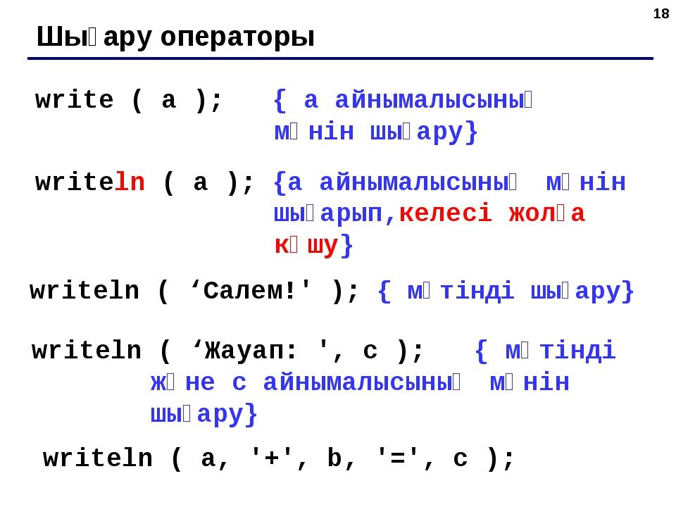 * Шығару операторы write ( a ); { a айнымалысының мәнін шығару} writeln ( a )...