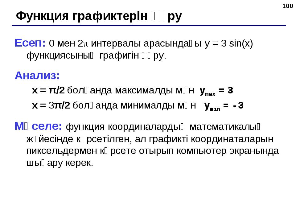 * Функция графиктерін құру Есеп: 0 мен 2π интервалы арасындағы y = 3 sin(x) ф...