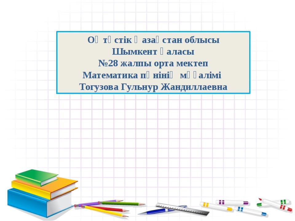 Оңтүстік Қазақстан облысы Шымкент қаласы №28 жалпы орта мектеп Математика пән...