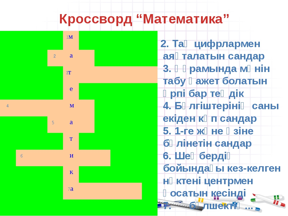 """Кроссворд """"Математика"""" 2. Тақ цифрлармен аяқталатын сандар 3. Құрамында мәнін..."""