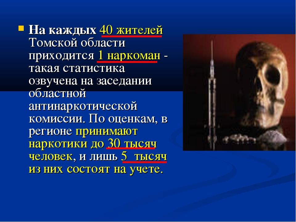 На каждых 40 жителей Томской области приходится 1 наркоман - такая статистика...
