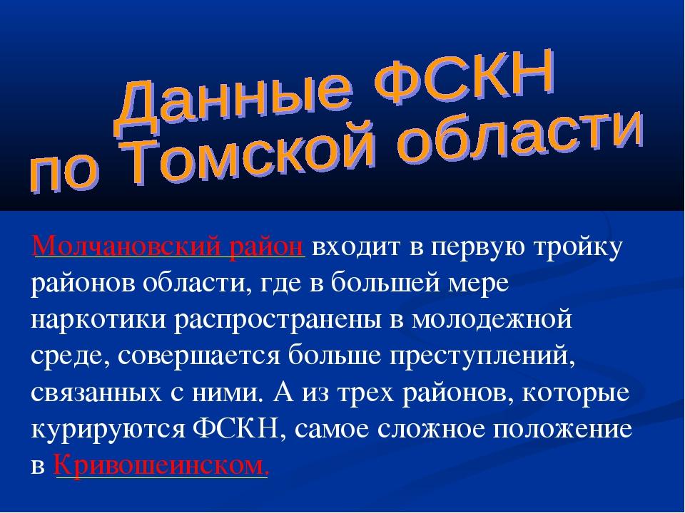 Молчановский район входит в первую тройку районов области, где в большей мере...