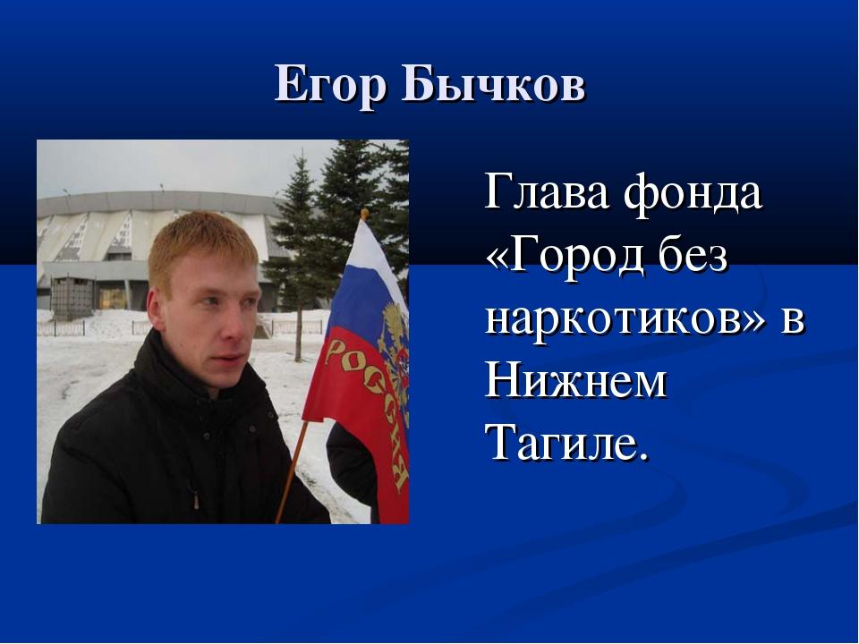 Егор Бычков Глава фонда «Город без наркотиков» в Нижнем Тагиле.