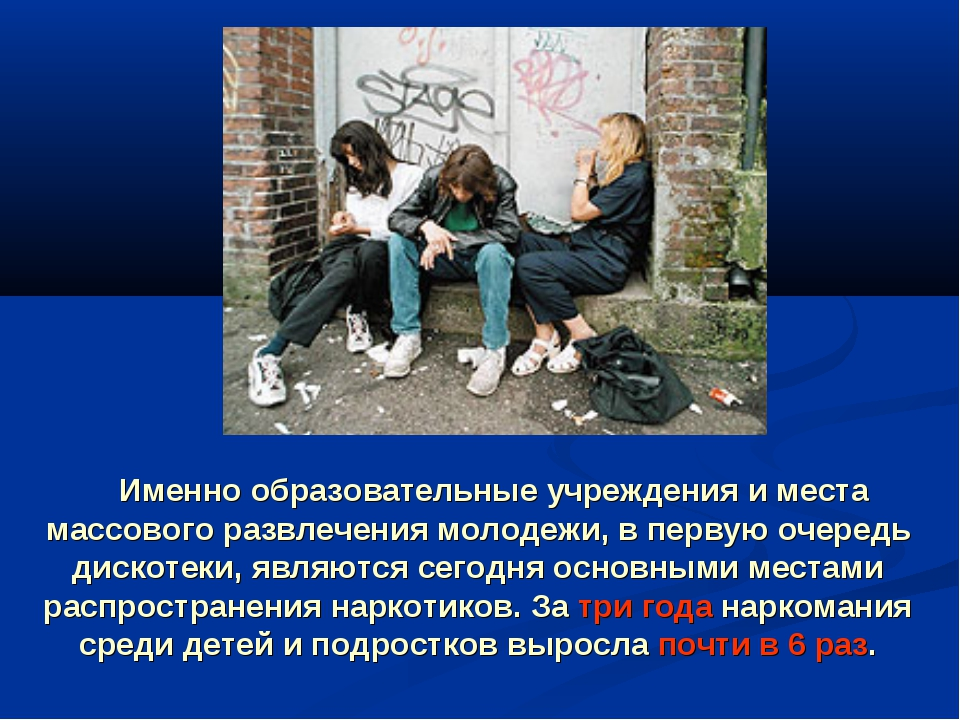 Именно образовательные учреждения и места массового развлечения молодежи, в...