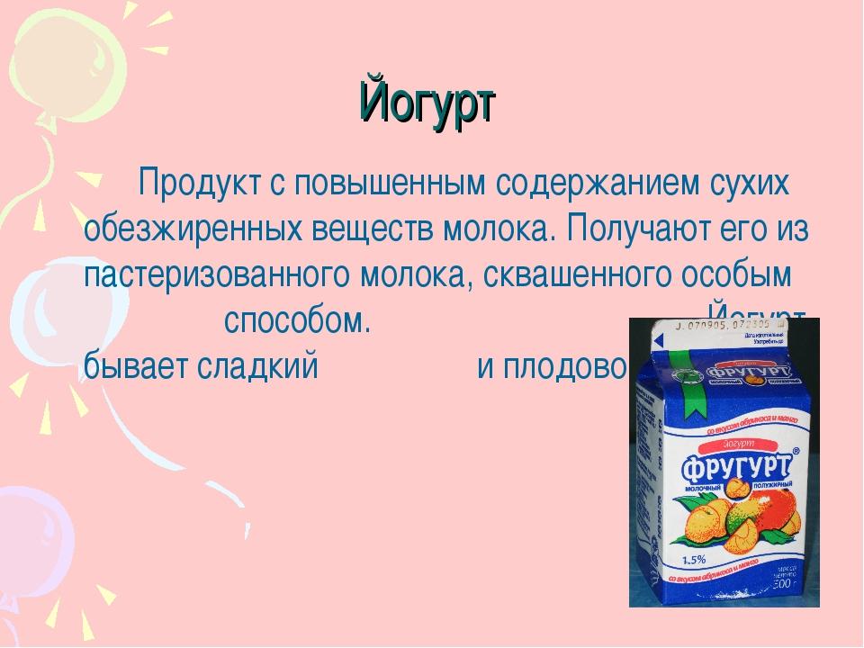 Йогурт Продукт с повышенным содержанием сухих обезжиренных веществ молока....