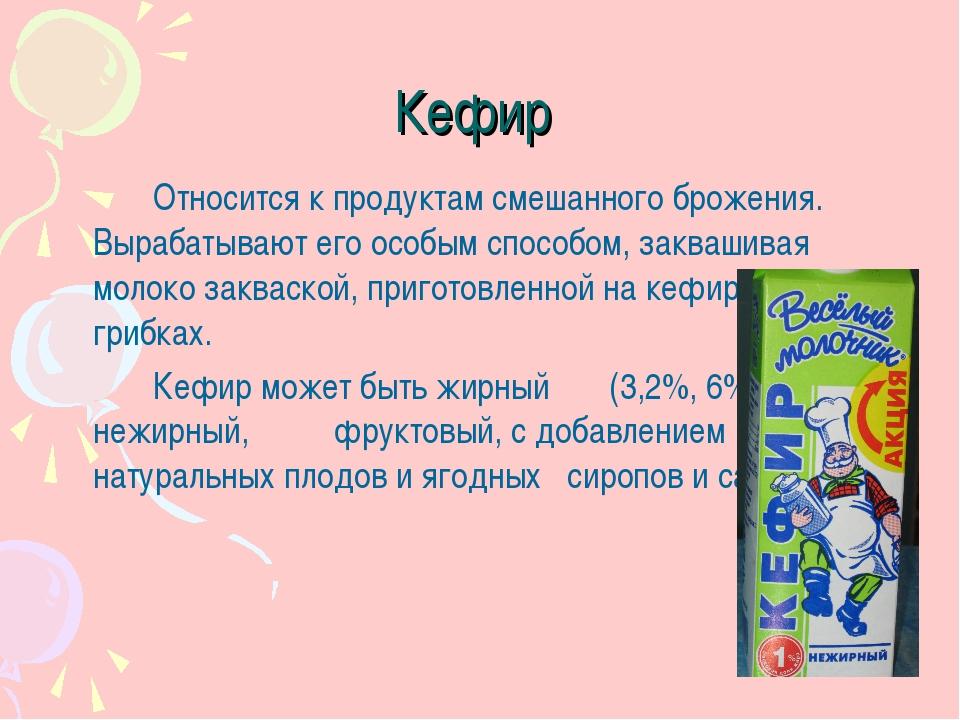 Кефир Относится к продуктам смешанного брожения. Вырабатывают его особым сп...