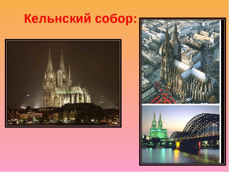 Кельнский собор: