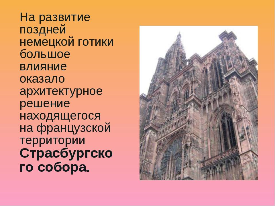 На развитие поздней немецкой готики большое влияние оказало архитектурное ре...