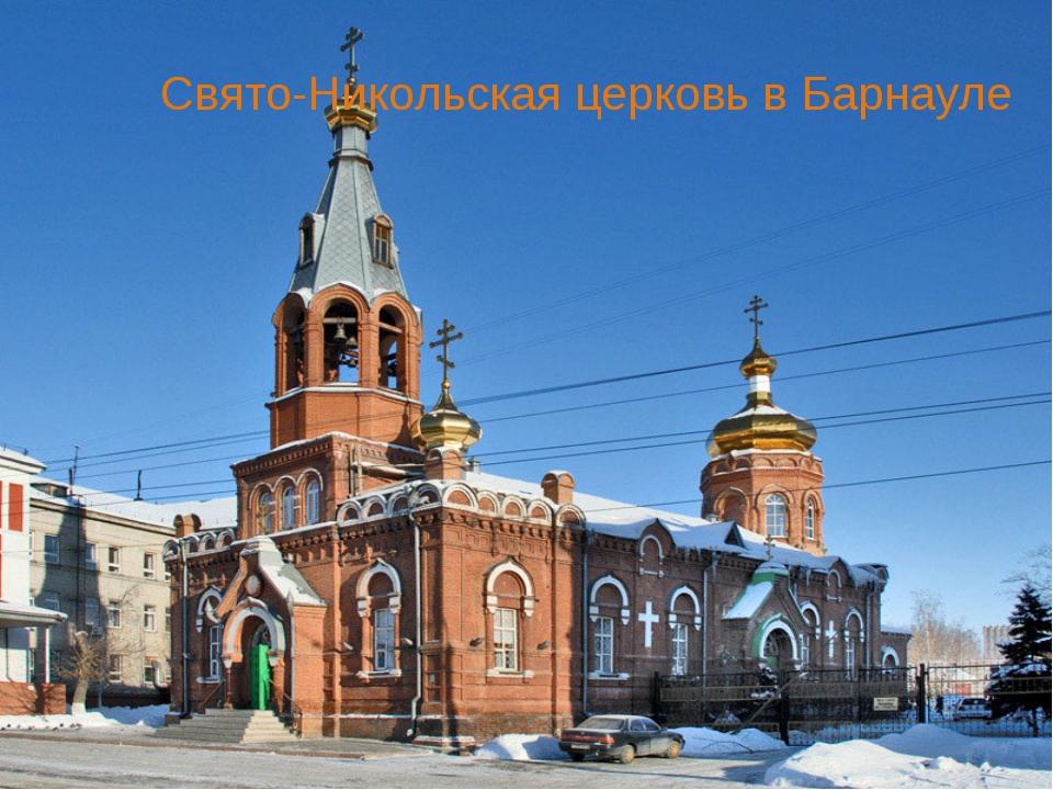 Свято-Никольская церковь в Барнауле