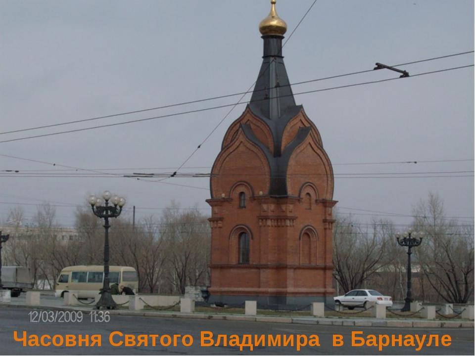 Часовня Святого Владимира в Барнауле