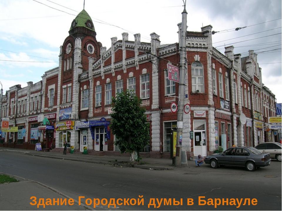 Здание Городской думы в Барнауле