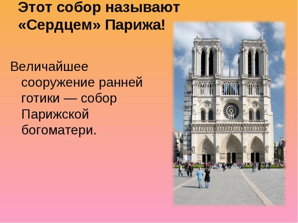 Этот собор называют «Сердцем» Парижа! Величайшее сооружение ранней готики — с...