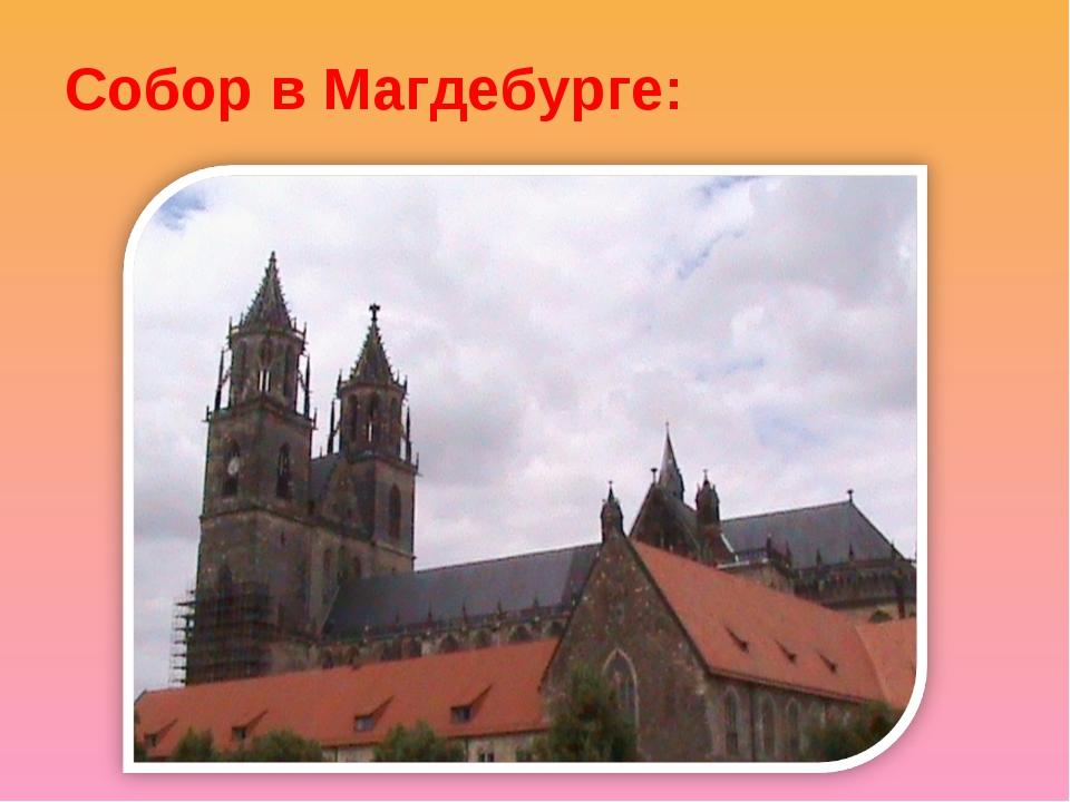 Собор в Магдебурге: