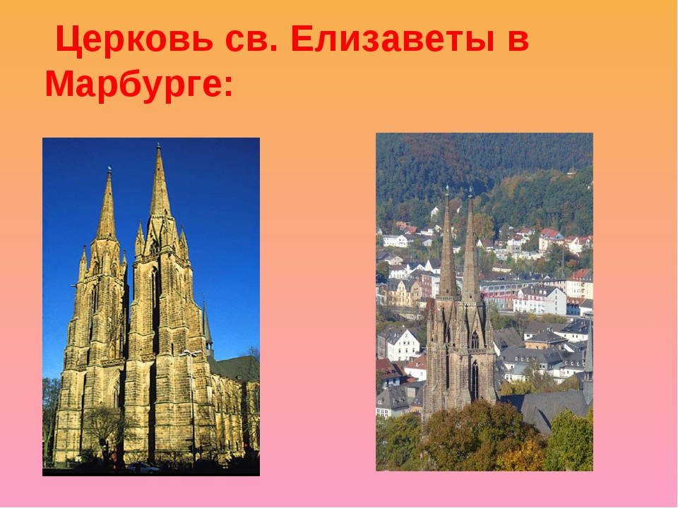 Церковь св. Елизаветы в Марбурге: