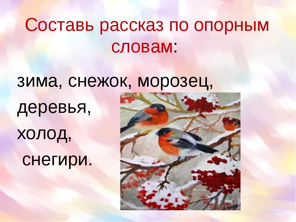 Составь рассказ по опорным словам: зима, снежок, морозец, деревья, холод, сне...