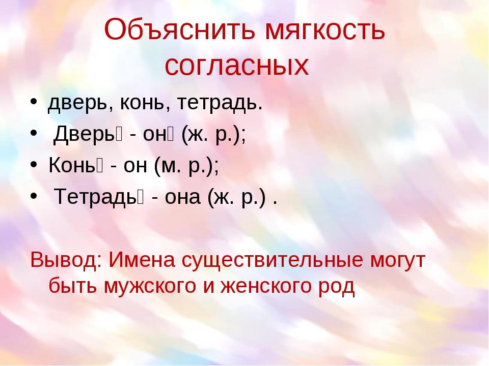 Объяснить мягкость согласных дверь, конь, тетрадь. Дверь - он (ж. р.); Конь...