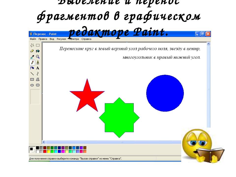 Выделение и перенос фрагментов в графическом редакторе Paint.