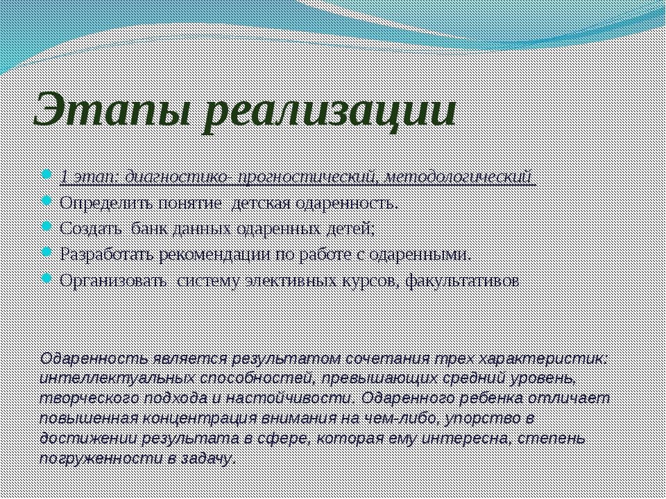 Этапы реализации 1 этап: диагностико- прогностический, методологический Опред...