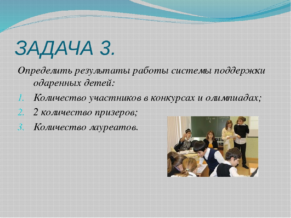 ЗАДАЧА 3. Определить результаты работы системы поддержки одаренных детей: Кол...
