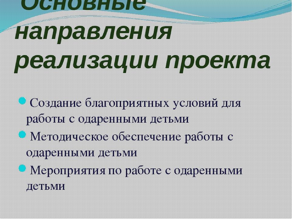 Основные направления реализации проекта Создание благоприятных условий для р...
