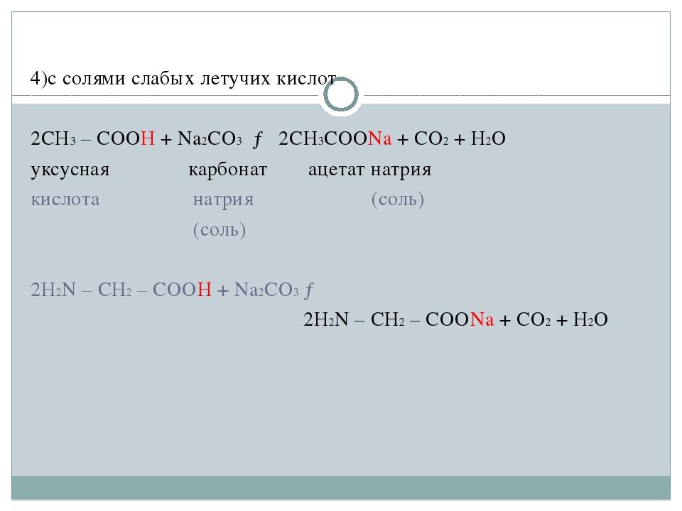 4)c солями слабых летучих кислот 2CH3 – COOH + Na2CO3 → 2CH3COONa + CO2 + H2...