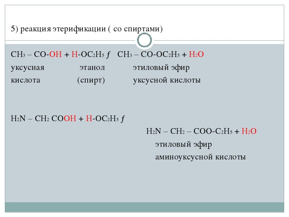 5) реакция этерификации ( со спиртами) CH3 – CO-OH + H-OC2H5 → CH3 – CO-OC2H...