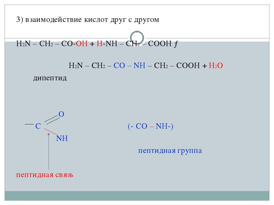 3) взаимодействие кислот друг с другом H2N – CH2 – CO-OH + H-NH – CH2 – COOH...