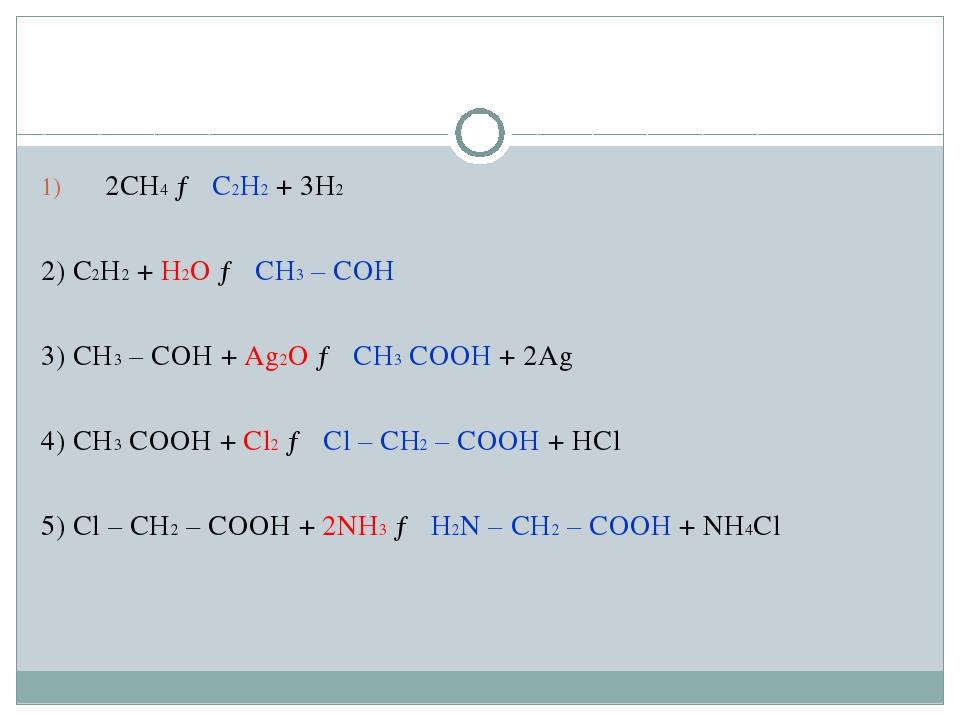 2CH4 → C2H2 + 3H2 2) C2H2 + H2O → CH3 – COH 3) CH3 – COH + Ag2O → CH3 COOH +...