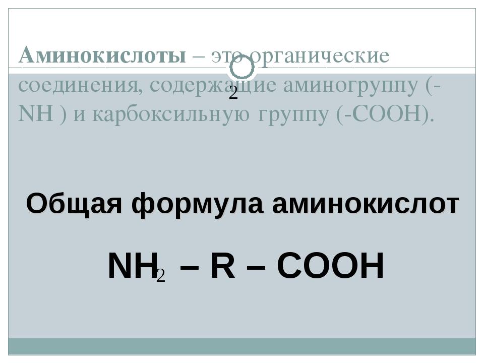 Аминокислоты – это органические соединения, содержащие аминогруппу (-NH ) и к...